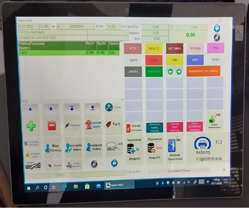 Retail touch screen