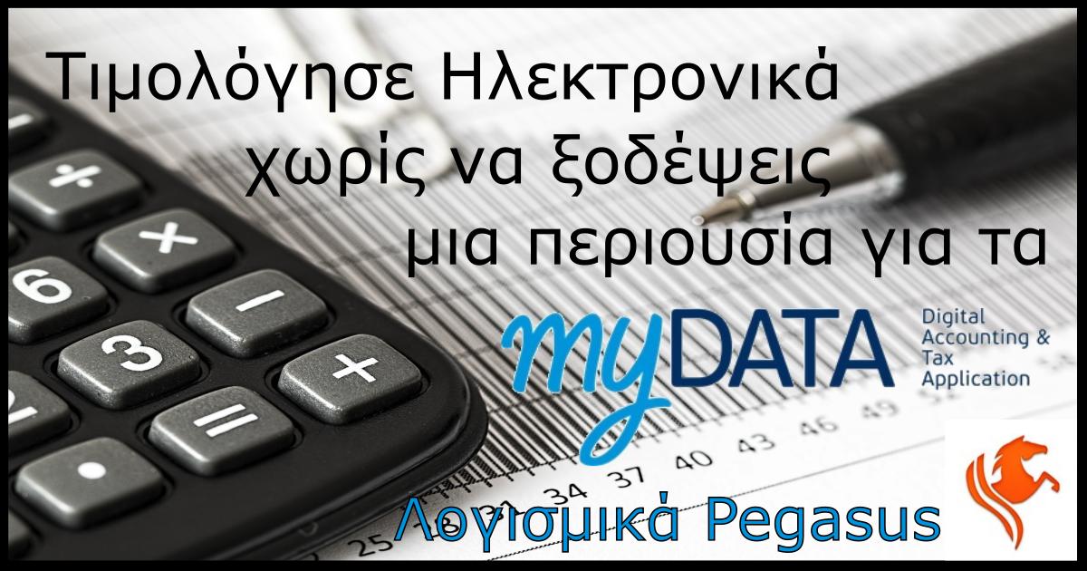 Διασύνδεση των Φορολογικών Ηλεκτρονικών Μηχανισμών