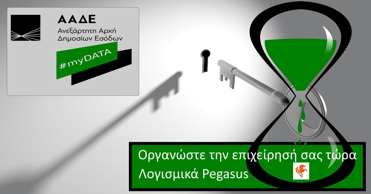 mydata προγραμμα